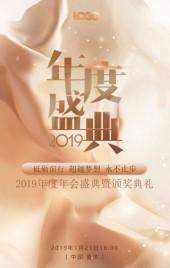 时尚炫彩香槟金企业公司年度盛典邀请函H5