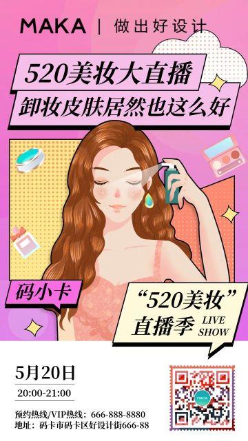 520美妆直播宣传海报