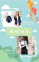 2017夏季上市新品及促销服装 简约清新风格