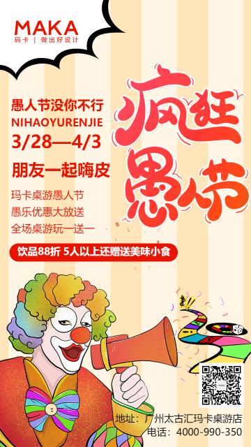 文化娱乐行业卡通风格桌游店愚人节主题优惠活动宣传海报
