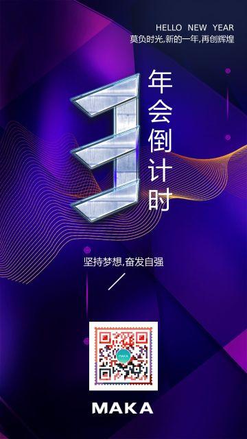 蓝紫色质感企业年会倒计时系列海报