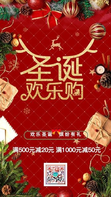 圣诞节快乐/欢乐购/圣诞平安夜促销海报