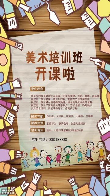 美术艺术招生培训宣传通用海报(三颜色设计)