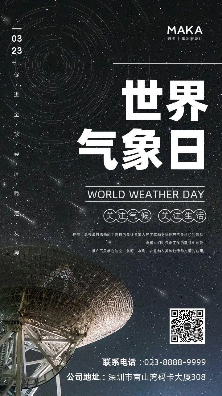 黑色简约大气风格世界气象日节日宣传海报