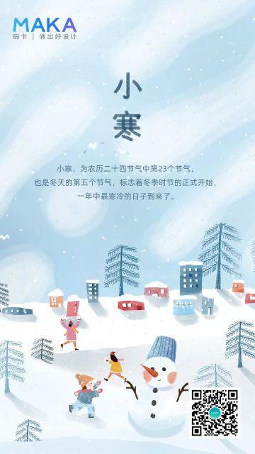 蓝色清新手绘大寒节气问候日签海报