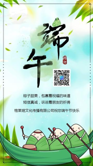 蓝色简约中国风端午节祝福贺卡海报