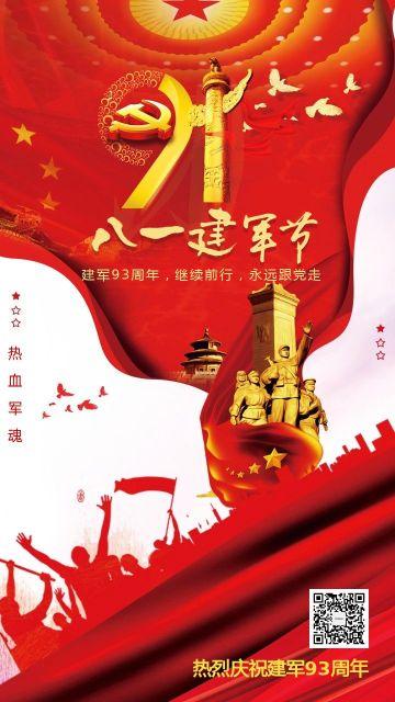 复古喜庆红色八一建军节节日宣传海报手机版