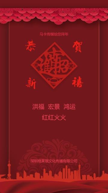 创新洪福,宏景,鸿运红红火火贺年卡,祝福卡,只用红色,热烈,欢腾,喜庆。