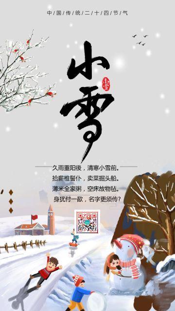 灰色卡通手中国传统二十四节气之小雪知识普及宣传海报