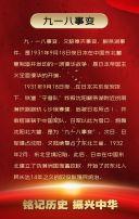 红色简约大气九一八事变爱国主义教育宣传H5