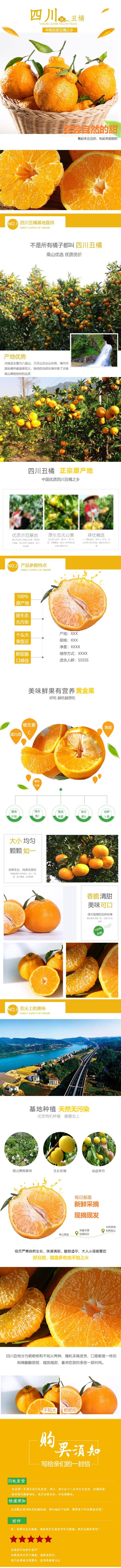 清新简约百货零售生鲜水果丑橘促销电商详情页