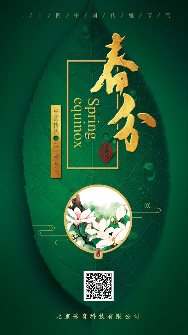 二十四节气之春分企业宣传公司介绍海报