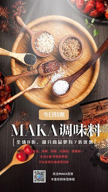 扁平时尚商业零售调味料油粮行业折扣促销宣传海报