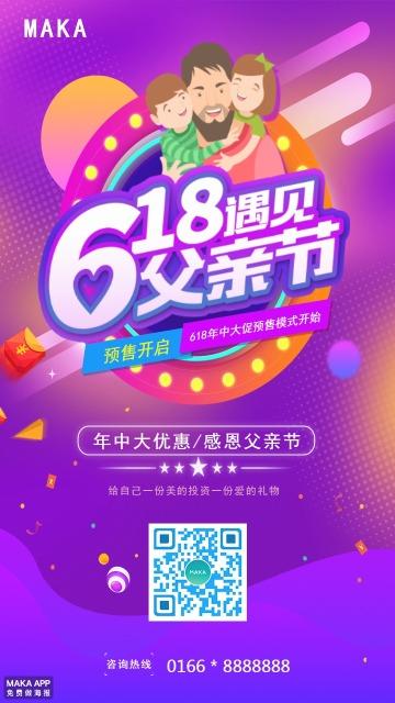 酷炫简约618遇上父亲节夏季促销海报