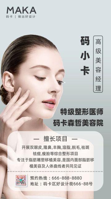 灰色系简约风美容美发美体美业人物社交名片宣传海报