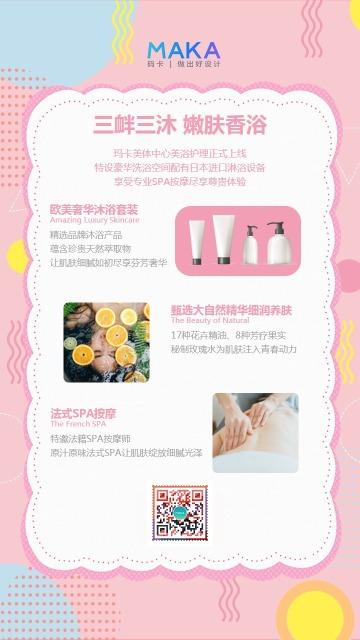 清新马卡龙色美容护肤活动推广宣传海报