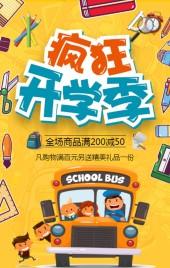 卡通开学促销开学季促销打折h5