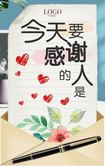 走心文案创意感恩节品牌推广企业宣传H5