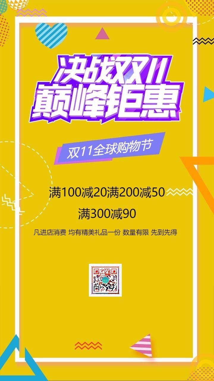 黄色简约双11购物狂欢节节日促销手机海报