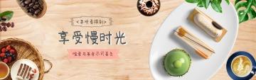 清新简约餐饮美食下午茶促销推广电商banner