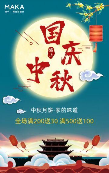 蓝色大气中国风中秋商家月饼促销动态H5模板