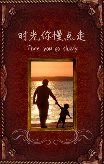 时光你慢点走