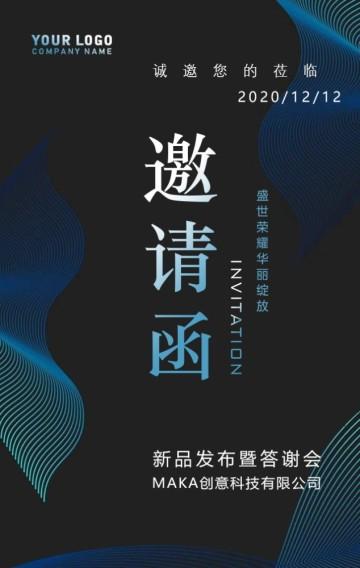 现代时尚炫酷商务活动展会酒会晚会宴会开业发布会邀请函H5模板