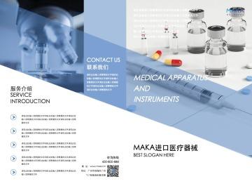 清新简约医疗器械医疗健康宣传二折页