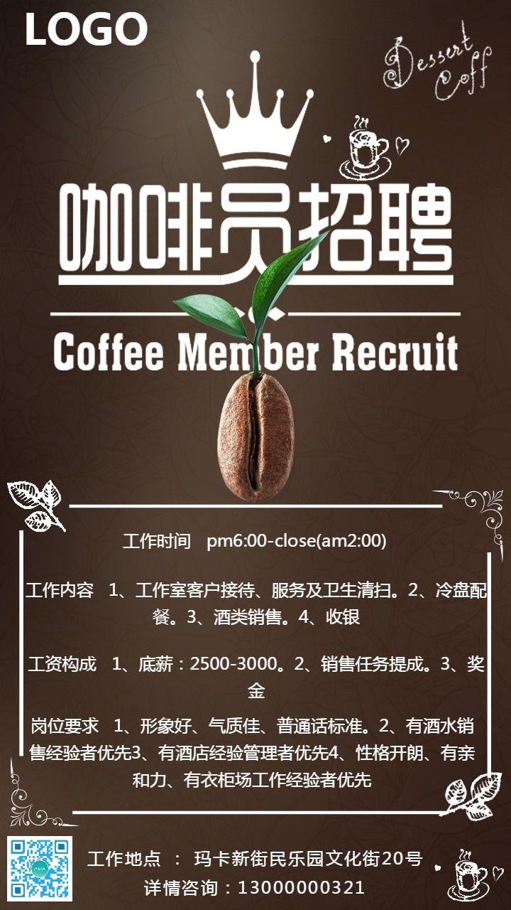 扁平简约风咖啡店招聘宣传手机海报
