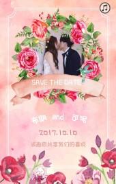 粉色清新水彩婚礼邀请函翻页H5