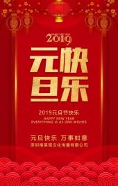大红传统中国风元旦节祝福贺卡宣传