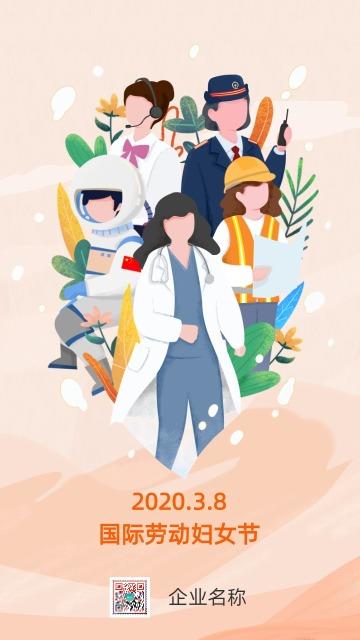三八38国际劳动妇女节各行业职业女性女神节海报