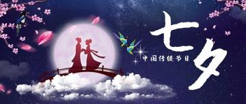 浪漫唯美七夕情人节微信公众号封面头图