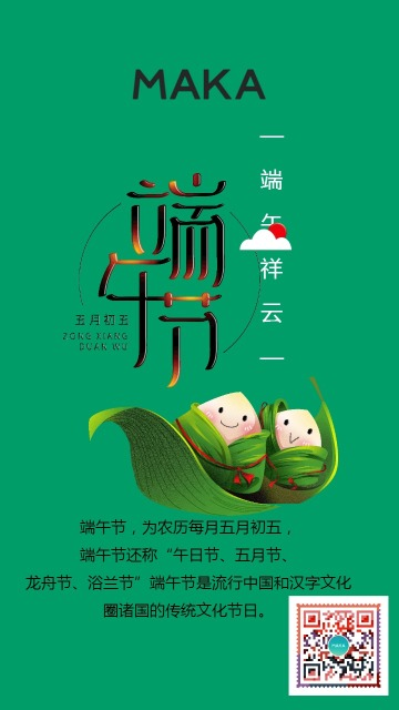 端午节 五月初五  节日祝福产品促宣传海报