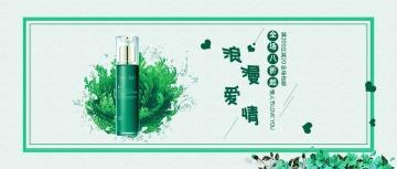 情人节浪漫礼物化妆品护肤品活动促销