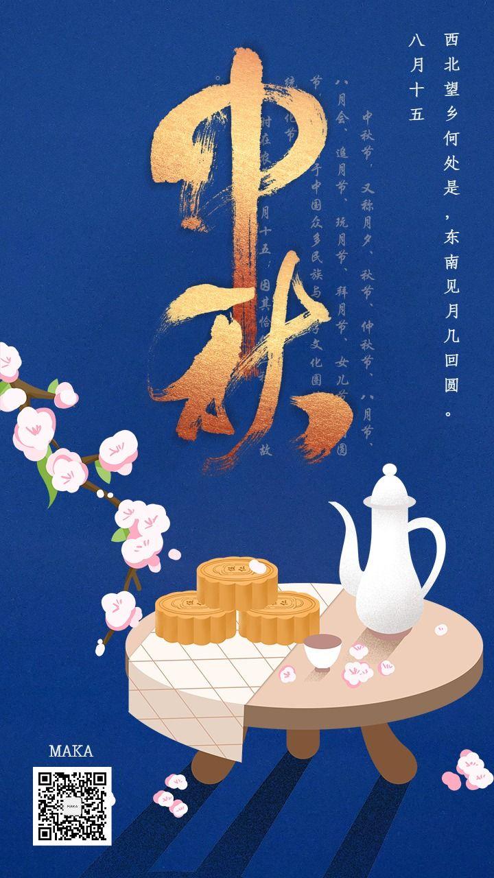中秋佳节快乐贺卡蓝色古典桃花