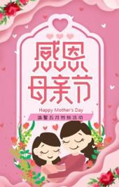 感恩母亲节温馨活动母亲我爱你