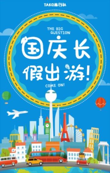 蓝色扁平化旅行社国庆旅游推广宣传H5