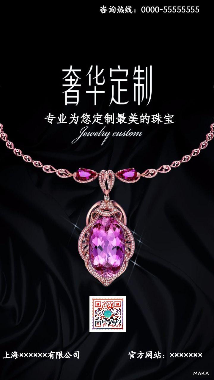 高端奢华珠宝海报