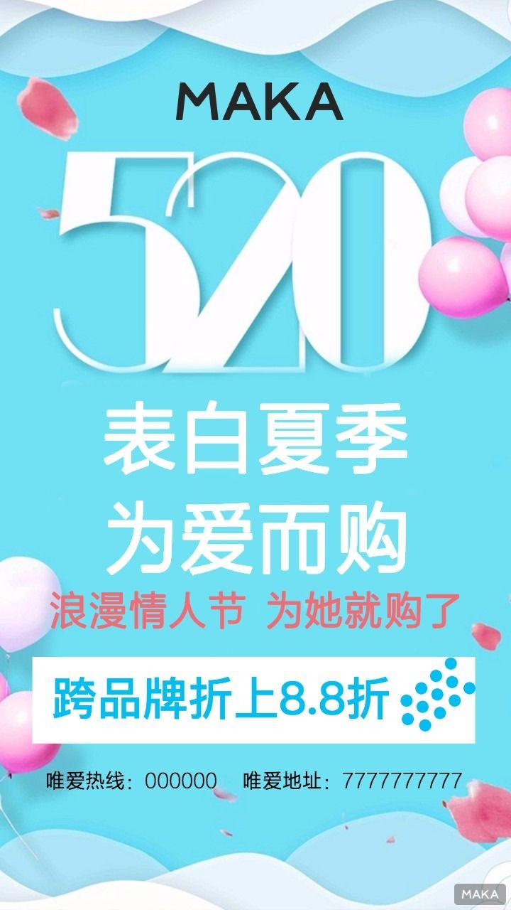 520促销宣传海报