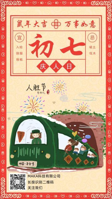 春节正月大年初七庆人日日签海报中国新年年俗简约节日祝福宣传海报
