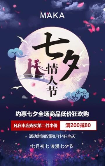 蓝色中国风浪漫七夕节商家促销宣传H5