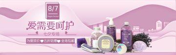 清新简约化妆品淘宝天猫电商banner