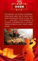 红色大气中国人民战争胜利75周年纪念日宣传H5模板