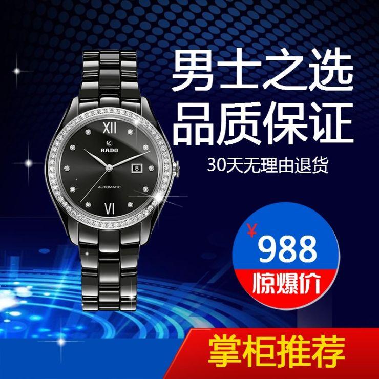 淘宝天猫手表促销推广电商主图
