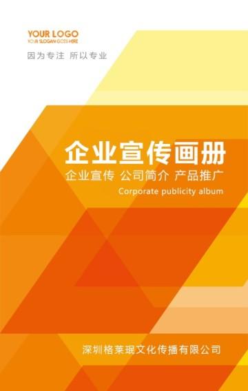 现代简约企业宣传公司简介产品介绍宣传画册人才招聘商务合作招商加盟H5模板