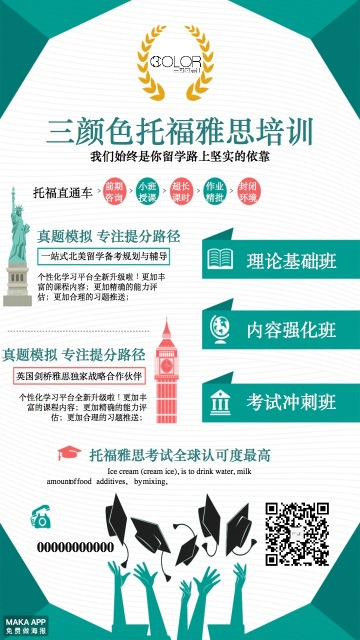 托福雅思培训招生宣传海报(三颜色设计)
