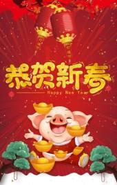 猪年恭贺新春2019新年节日介绍或祝福模板