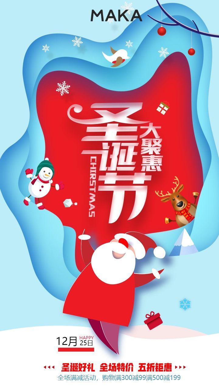 圣诞节促销活动