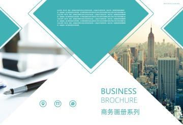 简约商务风企业宣传介绍画册